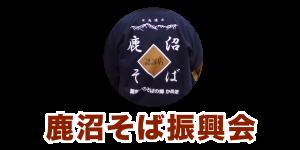 振興会ロゴ