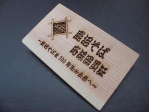 応援団員証(表)